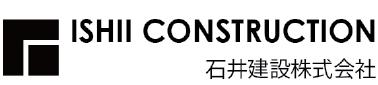 石井建設株式会社